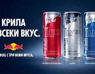 RED BULL С ТРИ НОВИ ВКУСА