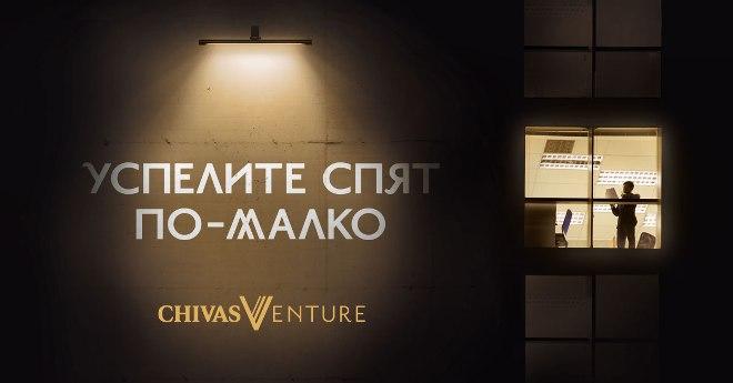 Chivas-Venture 1