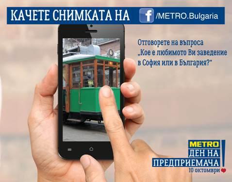 METRO Entrepreneur Day 4