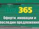 Bet365 – Един букмейкър с безброй възможности