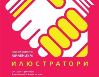 """Изложба и дискусия - """"Поколението Милениум – илюстратори. Трудната среща с българския издател"""