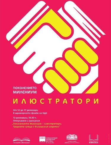 Plakat-Milenium-web
