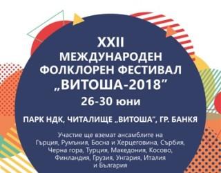 XXII-РИ МЕЖДУНАРОДЕН ФОЛКЛОРЕН ФЕСТИВАЛ