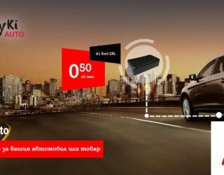 A1 стартира продажби на проследяващото устройство MyКi Auto