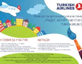 Пътуване до детските мечти с Turkish Airlines