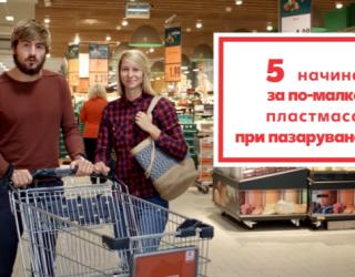 Kaufland България представя във видео лесни начини за пазаруване без пластмаса