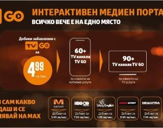 НОВ ИНТЕРАКТИВЕН МЕДИЕН ПОРТАЛ ОТ VIVACOM – TV GO
