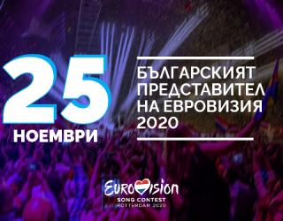 БЪЛГАРСКИЯТ ИЗПЪЛНИТЕЛ НА ЕВРОВИЗИЯ 2020 ЩЕ БЪДЕ ОБЯВЕН НА 25 НОЕМВРИ