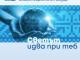БЛАГОТВОРИТЕЛНИЯТ БАЗАР НА МЕЖДУНАРОДЕН ЖЕНСКИ КЛУБ - СОФИЯ ПРАЗНУВА СВОЯ 25-И ЮБИЛЕЙ