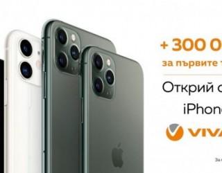 VIVACOM вече е официален партньор на Apple