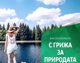 НЕСТЛЕ БЪЛГАРИЯ СТАРТИРА КАМПАНИЯ RECOVER GREEN