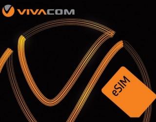 VIVACOM започва да предлага услугата eSIM