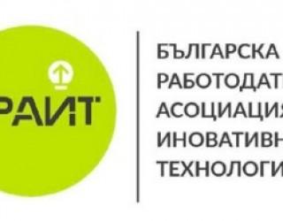Иновативният бизнес се обединява в новата работодателска организация БРАИТ