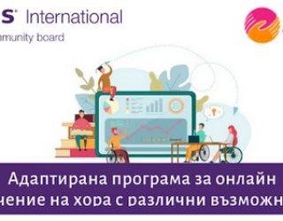 Общественият борд на TELUS International в България разпределя още 170 000 лева в подкрепа на общностите, засегнати от COVID-19