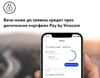 Чрез дигиталния портфейл Pay by Vivacom получавате кредит с одобрение до 15 минути