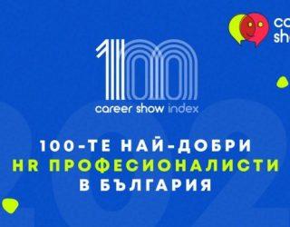 Обявени са Топ 100 HR професионалисти в България