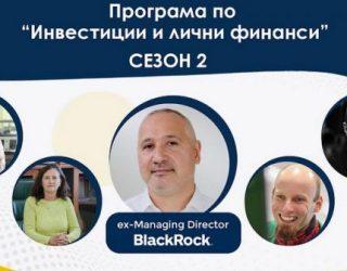 Finance Academy с нови международно установени лектори и курсове по практическо инвестиране, акции и криптовалути